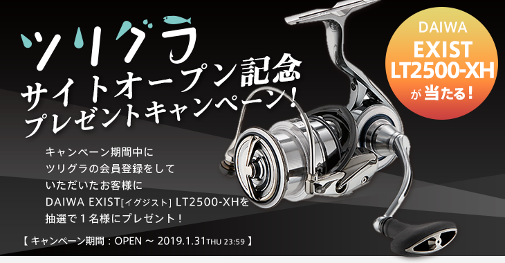 ツリグラオープン記念キャンペーン!DAIWAの最高峰リールプレゼント!!