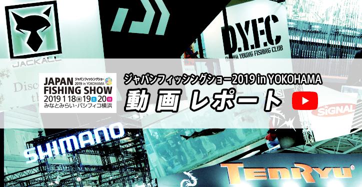 ジャパンフィッシングショー2019