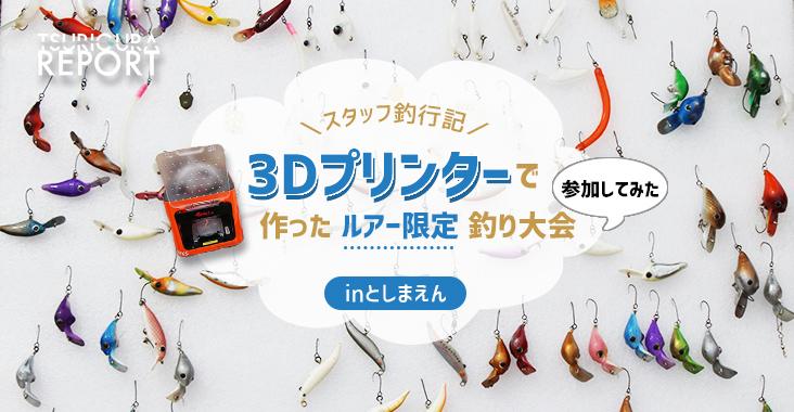 スタッフ釣行記 〜3Dプリンターで作ったルアー限定の釣り大会inとしまえん に参加してみた編〜
