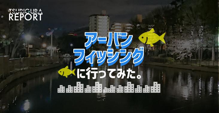 スタッフ釣行記 ~アーバンフィッシング(横十間川ハゼ釣り)編~