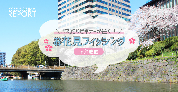 バス釣りビギナーが往く!お花見フィッシング in 弁慶堀