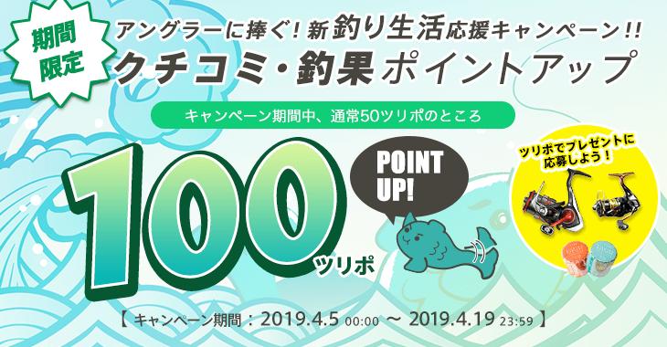 【2週間限定】新釣り生活応援!クチコミ・釣果投稿ポイントアップキャンペーン