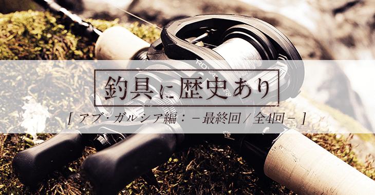 【釣具に歴史あり】アブ・ガルシア編 第4回