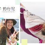 【釣り女子釣行記】女性アングラーSUMIREが挑戦!人気のマゴチ釣り!