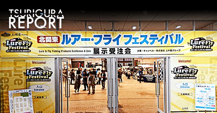 北関東ルアー・フライフェスティバル2019 潜入レポート!