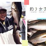 【釣り女子釣行記】イサキ釣りの面白さにハマった話!