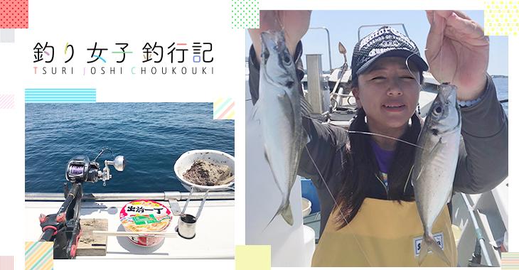 【釣り女子釣行記】あるアイテムで船釣りが快適に!?アジ五目&泳がせ釣りに挑戦!