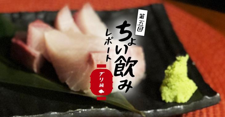 【ちょい飲みレポート】第5回 〜ブリのお刺身編〜