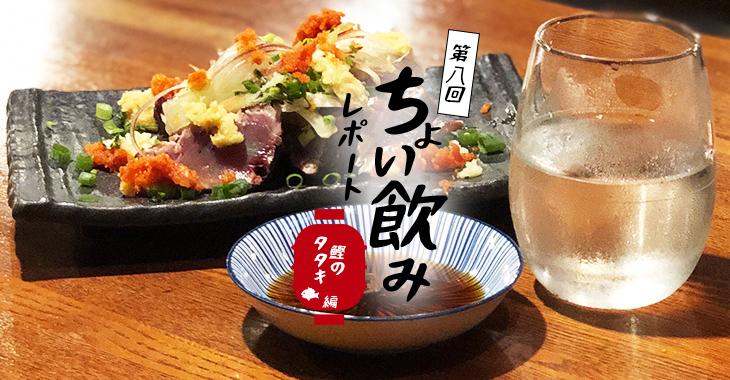 【ちょい飲みレポート】第8回 〜鰹のタタキ編〜