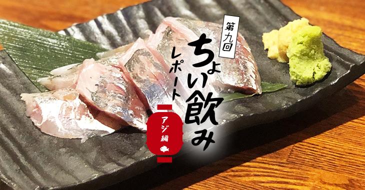 【ちょい飲みレポート】第9回 〜アジ編〜