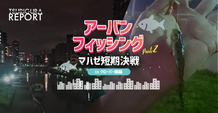 【スタッフ釣行記】~アーバンフィッシングpart2 マハゼ短期決戦 in クローバー橋 編~