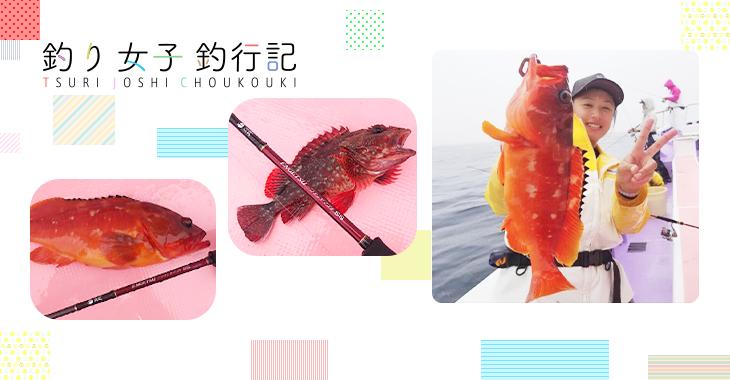 【釣り女子釣行記】「炎月一つテンヤマゴチ」をインプレ!根魚テンヤに挑戦してみた!