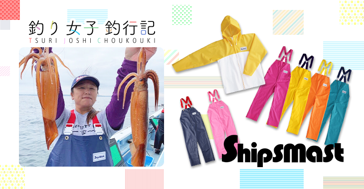 【釣り女子釣行記】レディースのためのフィッシングウェア!シップスマストのおしゃれアイテムをご紹介!!