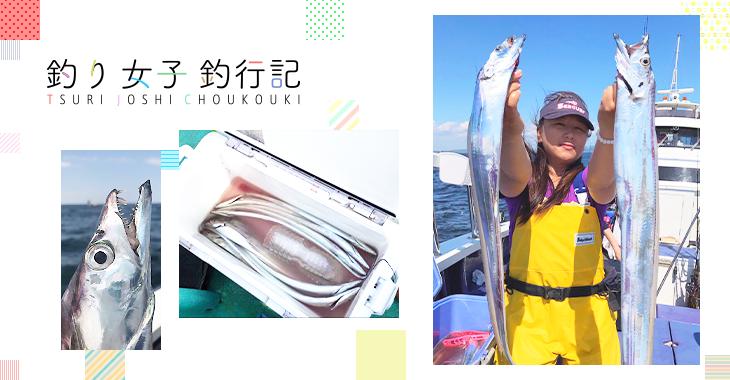 【釣り女子釣行記】タチウオのエサ釣りは駆け引きが面白い!