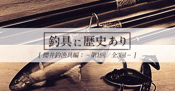 【釣具に歴史あり】櫻井釣漁具編 第1回「創業130年!?日本の釣りにサクラあり」