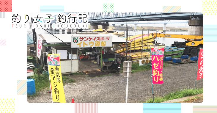 【釣り女子釣行記】伊藤遊船でバチコンアジングに挑戦!釣果はいかに!?