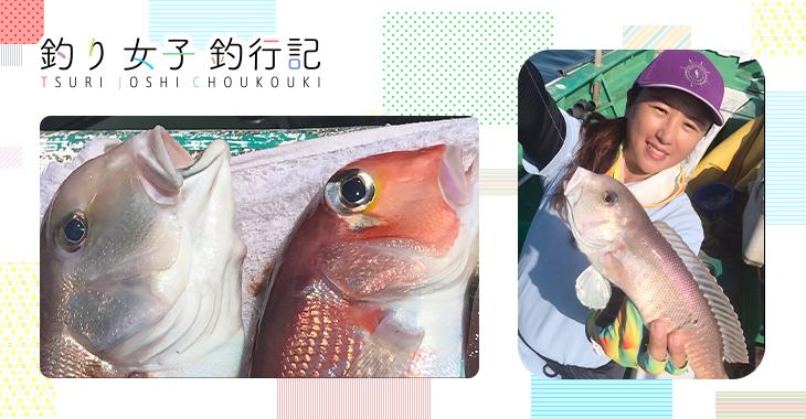 【釣り女子釣行記】佐島で高級魚アマダイを狙いにいざ出船!