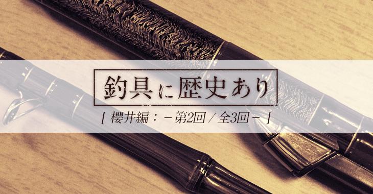 【釣具に歴史あり】櫻井釣漁具編 第2回 二代目「江戸藤」が語る和竿づくりの裏側