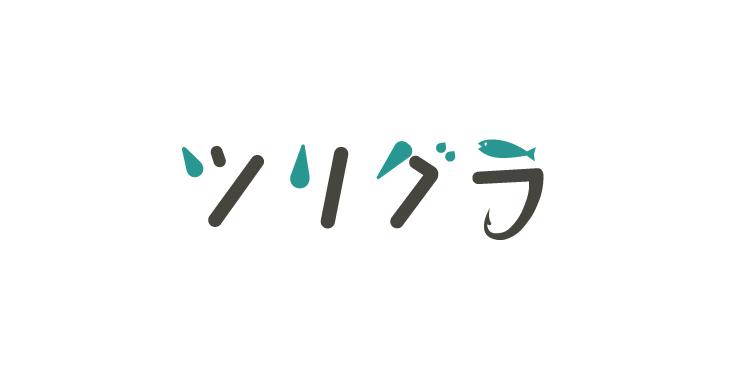 【更新情報】釣り好き必見!釣具の総合情報クチコミサイト「ツリグラ」がオープン!