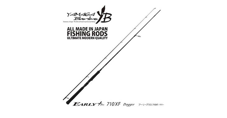 【商品追加依頼】ヤマガブランクス:アーリープラス 710 XF Dagger