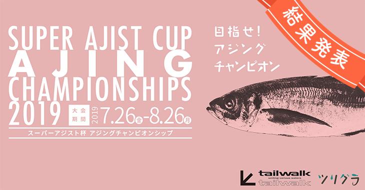 【結果発表】スーパーアジスト杯 〜アジングチャンピオンシップ〜
